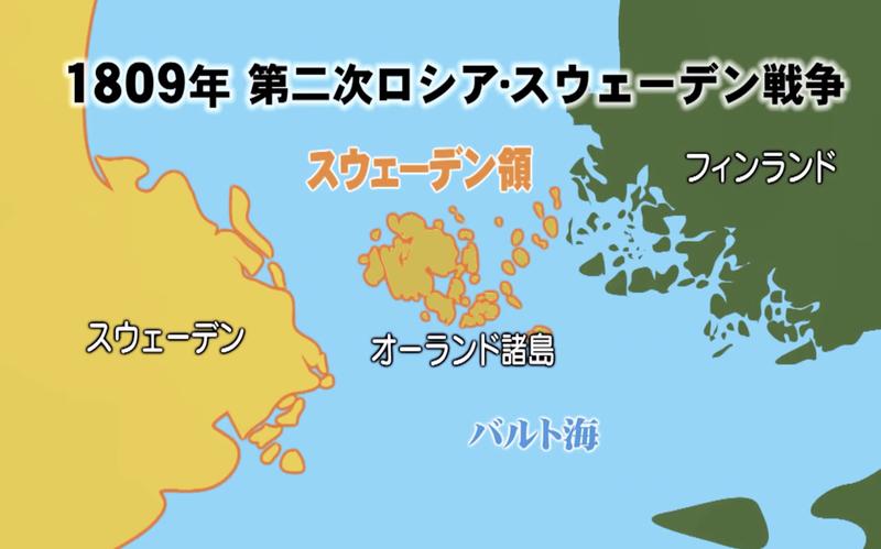 第二次ロシア・スウェーデン戦争 - Finnish War - JapaneseClass.jp