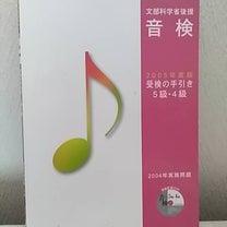 音楽検定の思い出♪其の弐の記事に添付されている画像