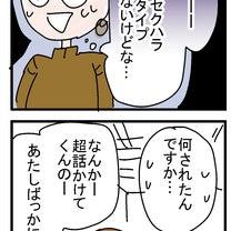 アラ子バイト漫画46 ~三橋さん2~の記事に添付されている画像