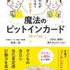 """""""【Amazon1位】ピットインカードが本になります!""""の画像"""