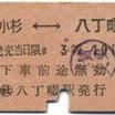 ○社 八丁畷駅発行 武蔵小杉⇔八丁畷 相互式乗車券