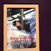 映画鑑賞「ミッション:インポッシブル フォールアウト」