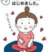 妊娠33週目(9ヶ月) 出産準備〜からだ編③〜 マタニティヨガ