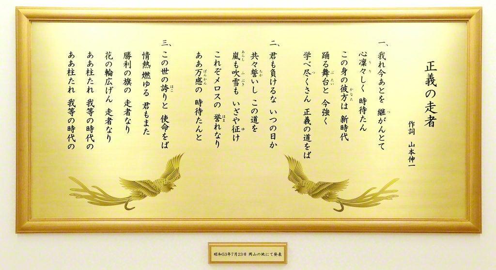 歌声高く 誕生40周年の学会歌〉12 正義の走者 2018年8月4日 | 希望 ...