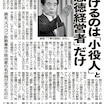 下村元文科相は不起訴…小物ばかり挙げる特捜部の体たらく