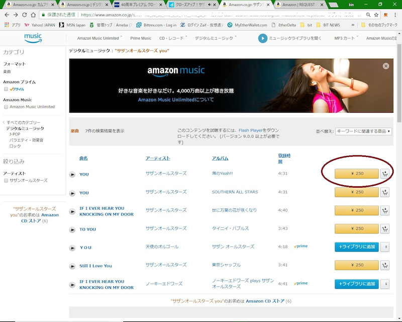 Amazon ミュージック ダウンロード