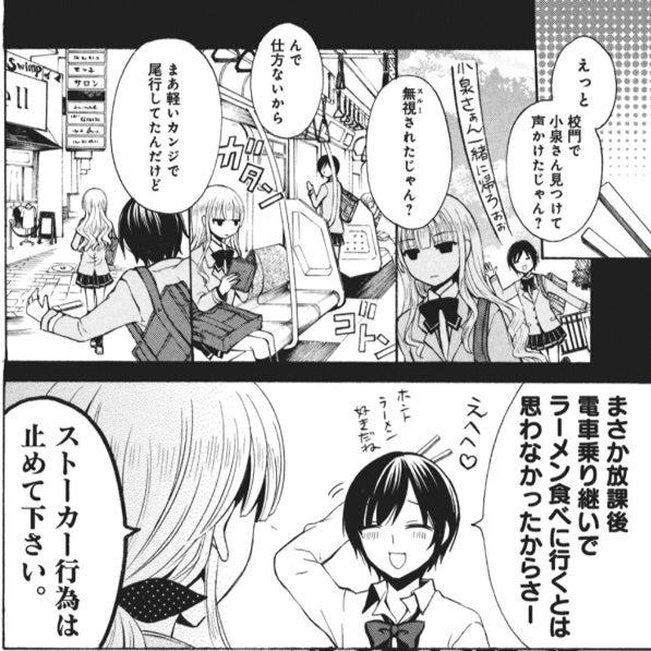 ラーメン大好き小泉さん」エピソード紹介及び実食(三杯目