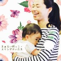【4/19(金)】心を包むまぁるい抱っこ講座(前向き&よこ向き抱っこ)月齢6ヶ月の記事に添付されている画像