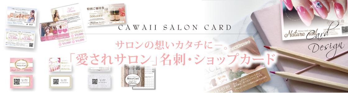 サロン名刺が可愛い,女性名刺人気,美容デザイン名刺