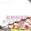 入籍&結婚式報告がありました~♡ 成婚退会者からの幸せいっぱいの手紙の画像