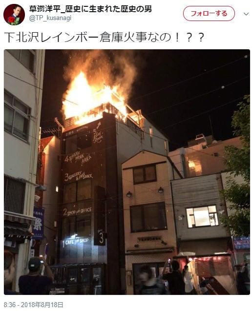 火事 深沢 世田谷 区