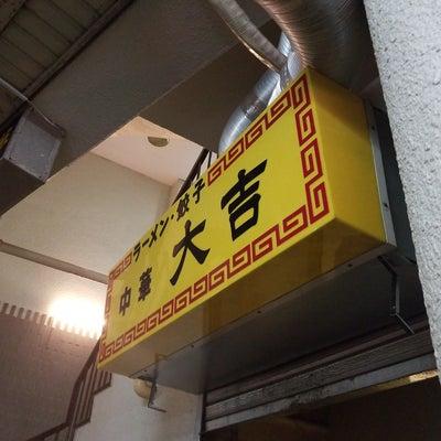 ラーメン探訪記(13)「中華大吉」(新潟県・長岡市)の記事に添付されている画像