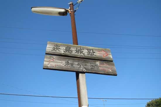 【6】来島城
