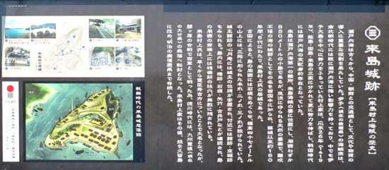 【3】来島城