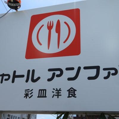 キャトル アンファン / 徳島・新浜町の記事に添付されている画像