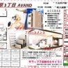 京王線【明大前】のネット無料新築物件(`・ω・´)の画像