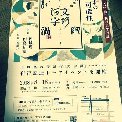 円城塔『文字渦』刊行記念対談の記事に添付されている画像