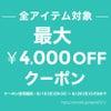 【超お得な5時間♡】ファッションウォーカー最大4000円のクーポン配布中♪の画像