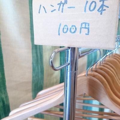 ウッドハンガー10本100円の記事に添付されている画像