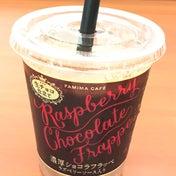 【ファミマ】生チョコ仕立ての濃厚ショコラフラッペ(ラズベリーソース入り)