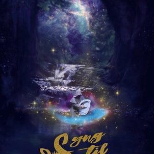 ■#13「Syng til måne」チケット情報の画像