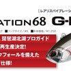 『DUO【西島高志監修】レアリスバイブレーション68 G-Fix』入荷!