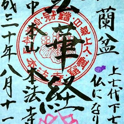 【京都】 本法寺 でいただいたステキな【限定御首題】&【限定御朱印】 ① ~ 追の記事に添付されている画像