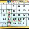明日21日〜23日までお休みさせて頂きます(^^)の画像