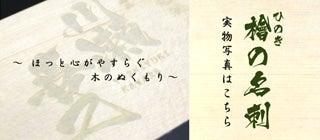 木の名刺 ヒノキ名刺