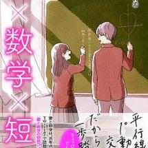『愛×数学×短歌』b…
