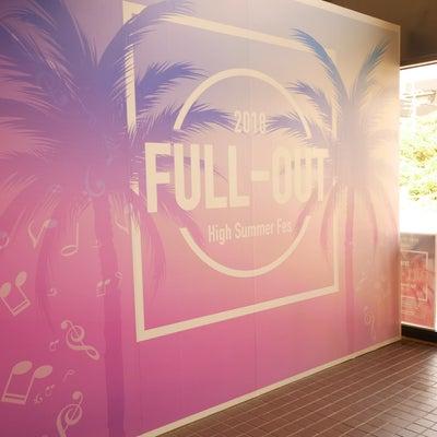 【福岡校】FULL-OUT2018 -High Summer Fes- Vol.の記事に添付されている画像