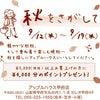 甲府店9/12からのお知らせの画像