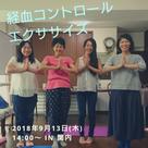 9/13(木) 勉強会/経血コントロールエクササイズの記事より