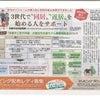 京都市三世代同居・近居住宅支援モデル事業補助金の画像