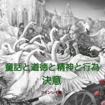 (10)ツインレイ編・童話と道徳と精神と行為 [白鳥の王子]  決意の記事に添付されている画像