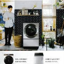 洗濯機を買いました。の記事に添付されている画像
