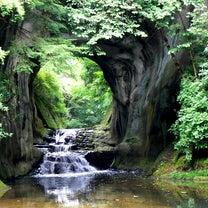 濃溝の滝・亀岩の洞窟の記事に添付されている画像