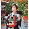 結婚式出張ヘアメイクBlog/和婚の雑誌「日本の結婚式」に掲載いただきましたの画像