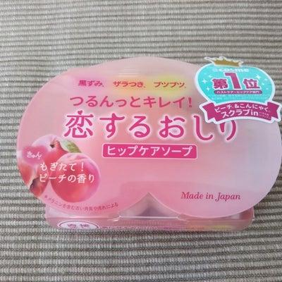 石鹸でヒップケア 恋するおしりの記事に添付されている画像