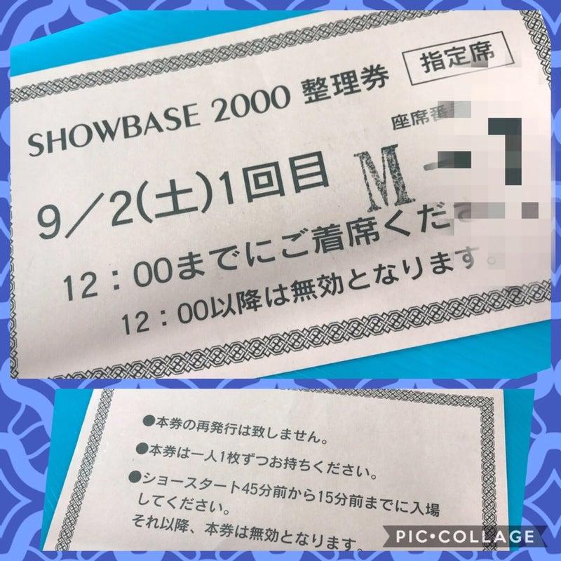 ショーベース2000 | おさんぽ絵...