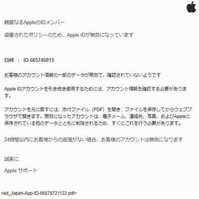 【注意】件名 「 侵害されたポリシーのため、Apple IDが無効になっていますの記事に添付されている画像