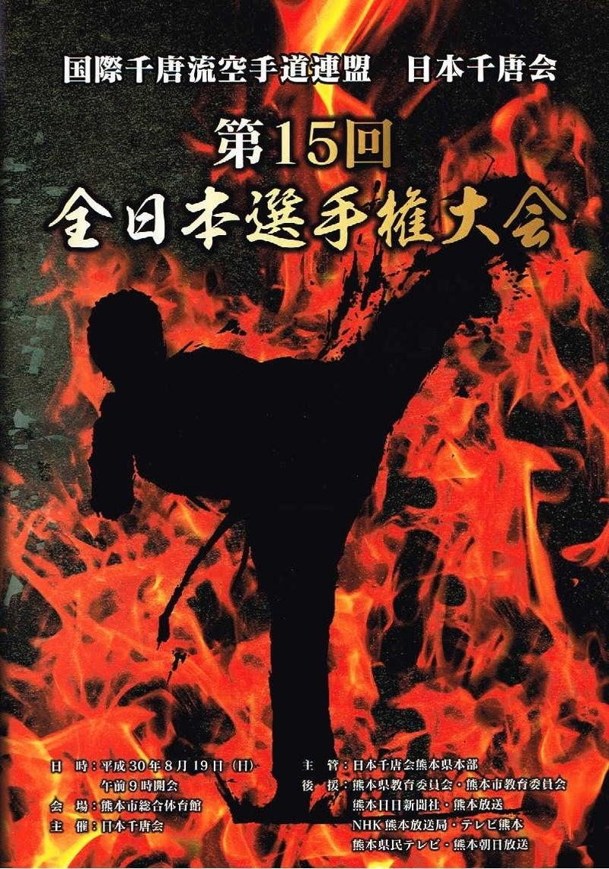 第15回千唐流全日本大会パンフレット