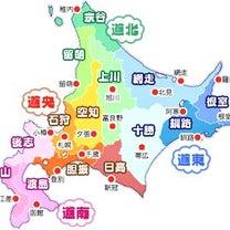 夏季休暇 北海道旅行日記1の記事に添付されている画像
