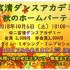 【え、もう9月?!】秋のホームパーティーのお知らせ!の画像