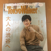 Tokyo Walkerで渋谷のパワースポット紹介しています♪の画像