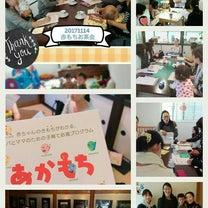 【*残2*】3/11赤ちゃんともちお茶会@Panasonic Homes展示場の記事に添付されている画像