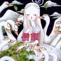(11)ツインレイ編・童話と道徳と精神と行為 [白鳥の王子]  信頼の記事に添付されている画像