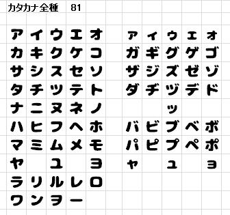 092:ポケモン名とカタカナ | ポ...