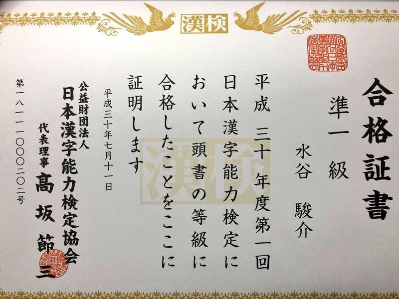 漢検準1級に2週間で効率よく合格する方法 | 水谷駿オフィシャルブログ ...