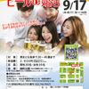 9/17(月祝)オクトーバーフェストビール婚活!の画像